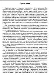 Теория управления, 2009