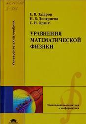Уравнения математической физики, Захаров Е.В., Дмитриева И.В., Орлик С.И., 2010