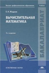 Вычислительная математика, Жидков Е.Н., 2013
