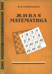 Живая математика, Математические рассказы и головоломки, Перельман Я.И., 1958
