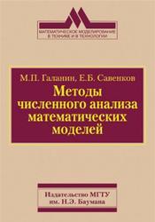 Методы численного анализа математических моделей, Галанин М.П., Савенков Е.Б., 2010