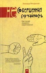 (Не)совершенная случайность, Как случай управляет нашей жизнью, Млодинов Л., 2010