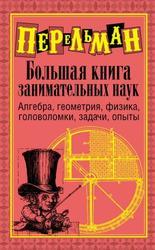 Большая книга занимательных наук, Перельман Я.И.