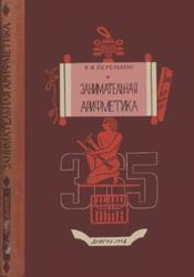 Занимательная арифметика, Загадки и диковинки в мире чисел, Перельман Я.И., 1954