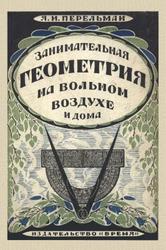 Занимательная геометрия на вольном воздухе и дома, Перельман Я.И., 1925