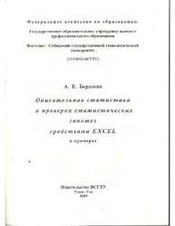 Описательная статистика и проверка статистических гипотез средствами EXCEL, Бордоева А.Е., 2009