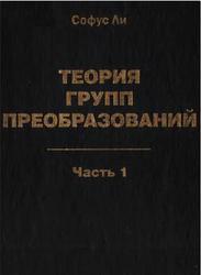 Теория групп преобразований, Часть 1, Ли С., 2011