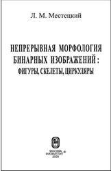 Непрерывная морфология бинарных изображений, Местецкий Л.М., 2009