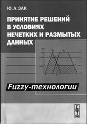 Принятие решений в условиях нечетких и размытых данных, Зак Ю.А., 2013