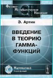 Введение в теорию гамма-функций, Артин Э., 2009