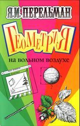Геометрия на вольном воздухе, Перельман Я.И., Бондаренко A.Л., 2008