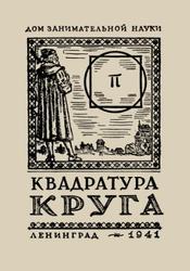 Квадратура круга, Перельман Я.И., 1941