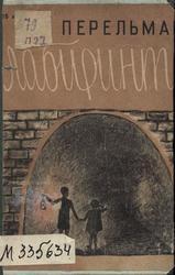 Лабиринты, Перельман Я.И., 1931