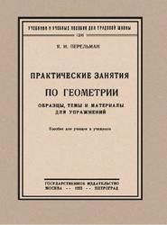 Практические занятия по геометрии, Перельман Я.И., 1923