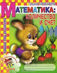 Математика, Количество и счёт, Тарабарина Т.И., 2006