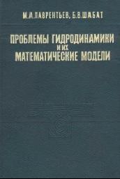 Проблемы гидродинамики и их математические модели, Лаврентьев М.А., Шабат Б.В., 1973