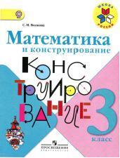 Математика и конструирование, 3 класс, Волкова С.И., 2014