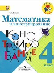 Математика и конструирование, 4 класс, Волкова С.И., 2013