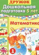 Математика, Дошкольная подготовка 5 лет, Шестакова Г., Шестакова Н., 2010