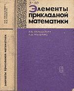 Элементы прикладной математики, Зельдович Б., Мышкис А.Д., 1972