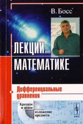 Лекции по математике, Дифференциальные уравнения, Босс В., 2004
