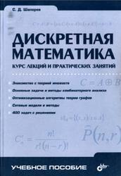 Дискретная математика, Курс лекций и практических занятий, Шапорев С.Д., 2006