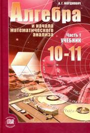 Алгебра и начала математического анализа, 10-11 классы, Мордкович А.Г., 2007