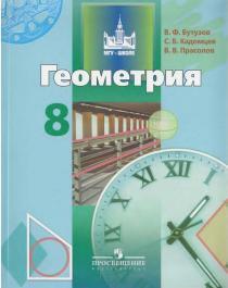 Геометрия, 8 класс, Бутузов В.Ф., Кадомцев С.Б., Прасолов В.В., 2011