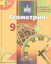 Геометрия, 9 класс, Бутузов В.Ф, Кадомцев С.Б, Прасолов В.В, 2011