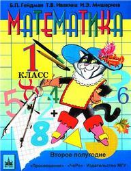 Математика, 1 класс, Второе полугодие, Гейдман Б.П., Ивакина Т.В., Мишарина И.Э., 2001
