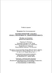 Математический анализ, Предел, Непрерывность, Дифференцируемость, Чупригин О.А., 2010