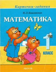 Математика, 1 класс, Карточки-задания, Ковалевская Н.Л., 2008