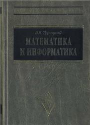 Математика и информатика, Турецкий В.Я., 2000