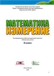 Математика, Измерение, 2 класс, Малышевский А.Ф., 2008
