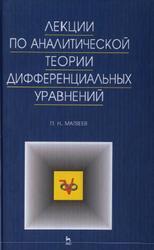 Лекции по аналитической теории дифференциальных уравнений, Матвеев П.Н., 2008