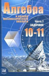 Алгебра и начала математического анализа, 10-11 классы, Мордкович А.Г., 2013