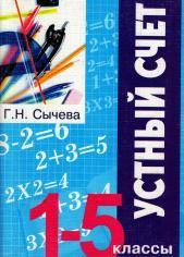 Устный счет, 1-5 классы, Сычева Г.Н., 2010