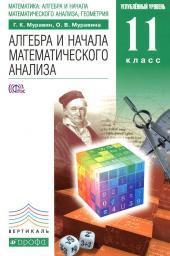 Данный учебник представляет разбор основного общеобразовательного и углубленного курса математики 10-11х классов. Для подготовки к контрольным работам, экзаменам, самостоятельным работам. Для учеников 10-11х классов.