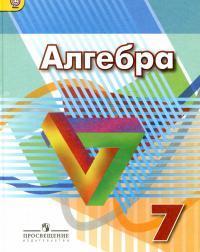 Обложка книги алгебра 7 класс г.в. дорофеев решебник
