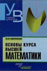 Основы курса высшей математики, Матросов В.Л., 2002