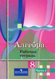Алгебра, рабочая тетрадь, 8 класс, в двух частях, часть 1, учебное пособие для учащихся общеобразовательных организаций, Колягин Ю.М., Ткачева