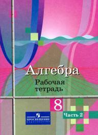 Алгебра, рабочая тетрадь, 8 класс, в двух частях, часть 2, учебное пособие для учащихся общеобразовательных организаций, Колягин Ю.М., Ткачева