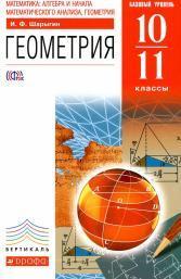 Математика, алгебра и начала математического анализа, геометрия. Геометрия, базовый уровень, 10-11 классы, учебник, Шарыгин И.Ф., 2013