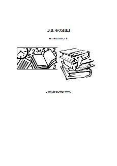 Математика 1.1: учебное пособие для студентов заочной и дистанционной форм обучения, Фомин В.И., Булгаков А.И., Куликов Г.М., 2007