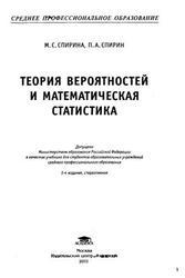 Теория вероятностей и математическая статистика, Спирина М.С., 2011