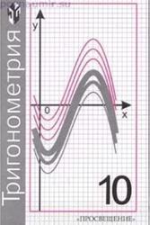 Тригонометрия, 10 класс, Макарычев Ю.Н., Миндюк Н.Г., Нешков К.И., Суворова С.Б., Теляковский С.А., 2001