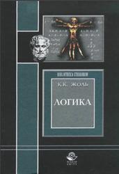 Логика, Жоль К.К., 2004
