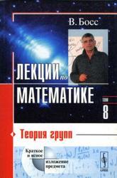 Лекции по математике, Теория групп, Том 8, Босс В., 2007