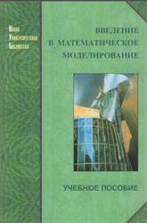 Введение в математическое моделирование, Трусов П.В., 2007