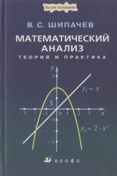 Математический анализ, Теория и практика, Шипачев В.С., 2006